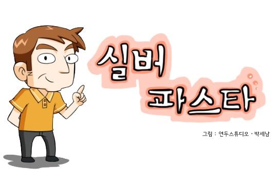 <제1화> 실버 파스타